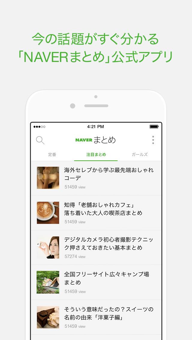 NAVERまとめリーダーのスクリーンショット_1