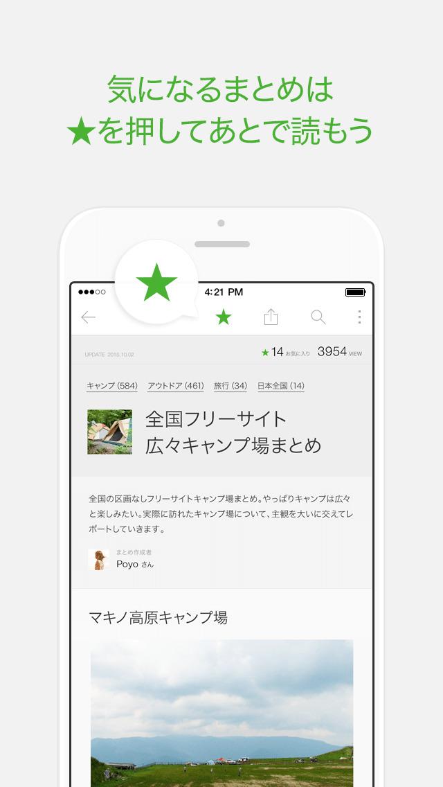 NAVERまとめリーダーのスクリーンショット_3