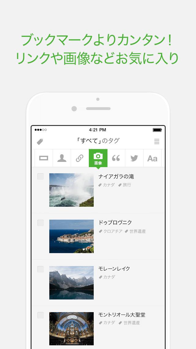 NAVERまとめリーダーのスクリーンショット_4