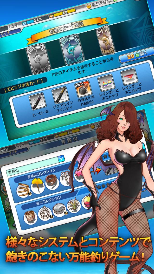 LINE 釣りマスのスクリーンショット_4