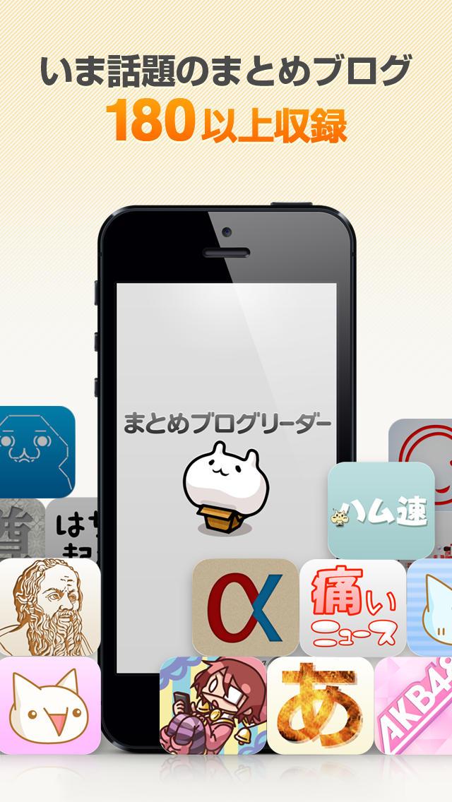 まとめブログリーダー - 人気まとめブログを一気に読めるビューアアプリのスクリーンショット_1
