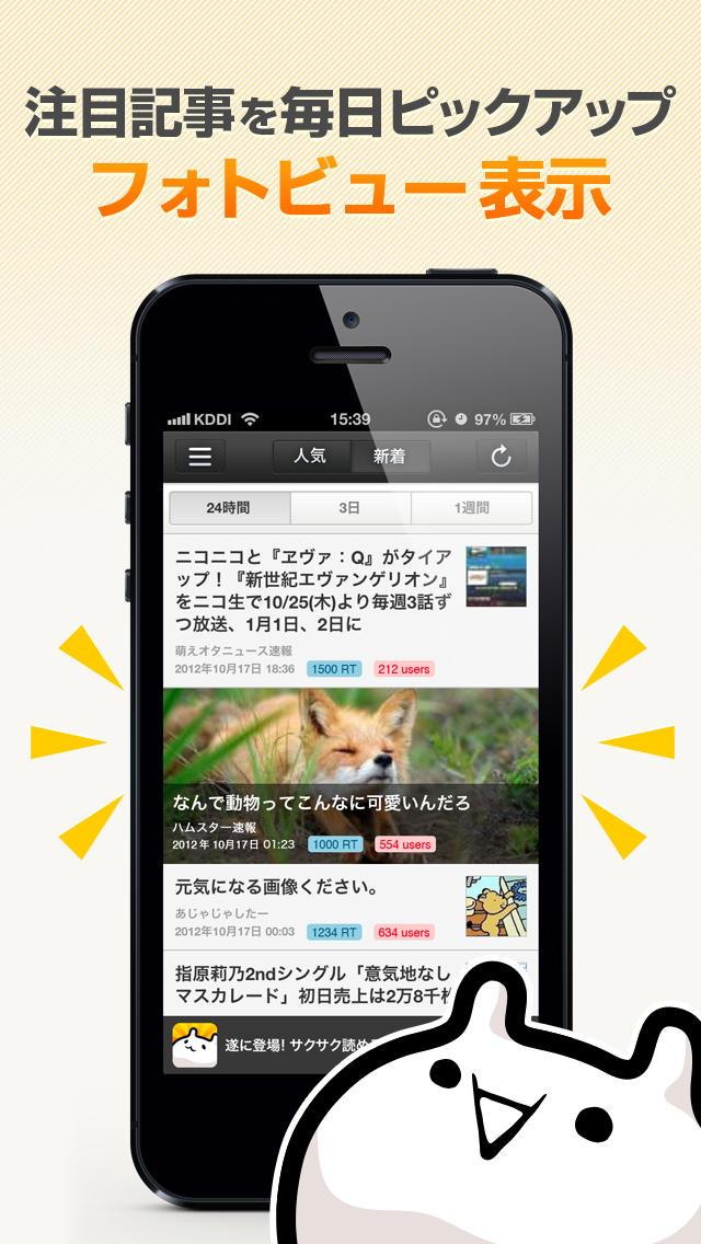 まとめブログリーダー - 人気まとめブログを一気に読めるビューアアプリのスクリーンショット_2