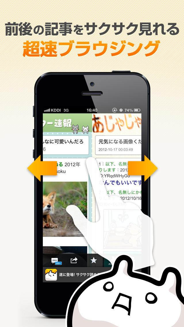 まとめブログリーダー - 人気まとめブログを一気に読めるビューアアプリのスクリーンショット_4