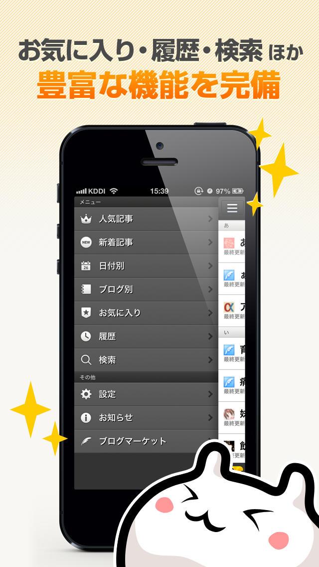まとめブログリーダー - 人気まとめブログを一気に読めるビューアアプリのスクリーンショット_5
