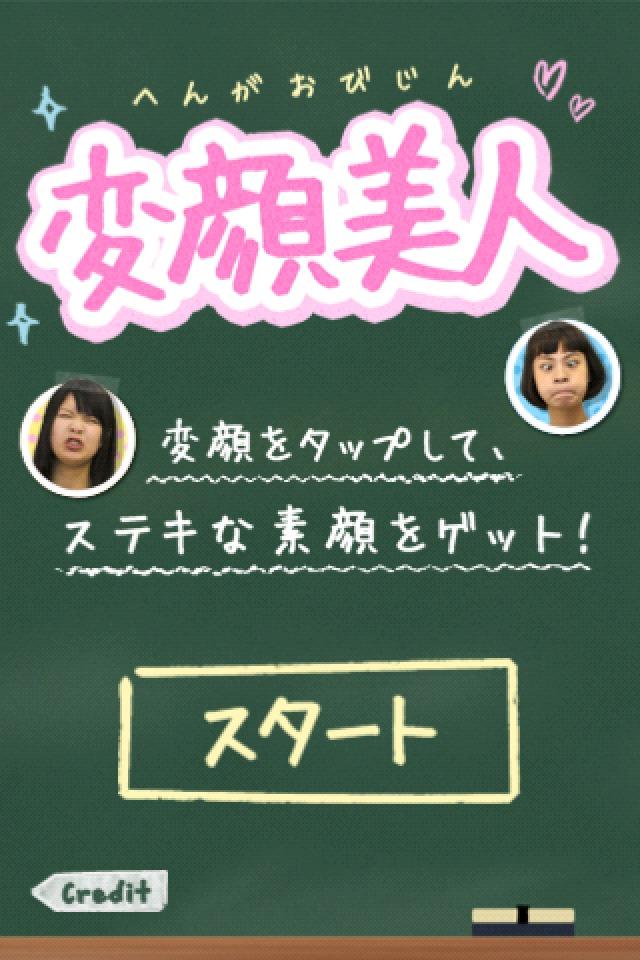 変顔美人のスクリーンショット_1
