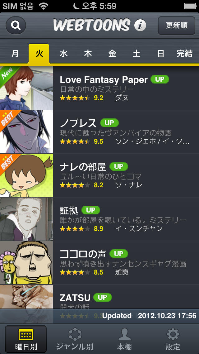 無料マンガ―Webtoons―のスクリーンショット_1