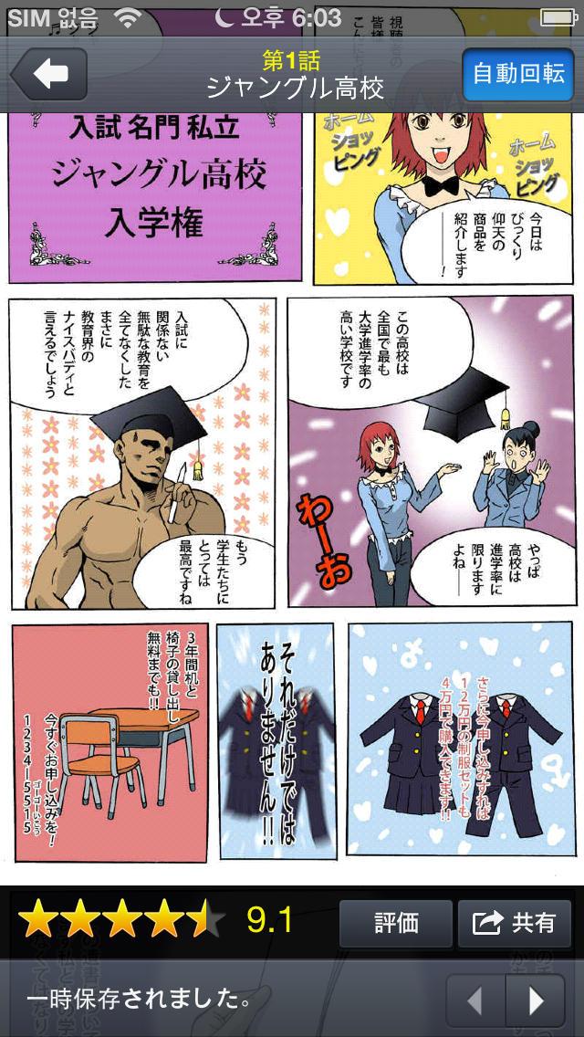 無料マンガ―Webtoons―のスクリーンショット_3