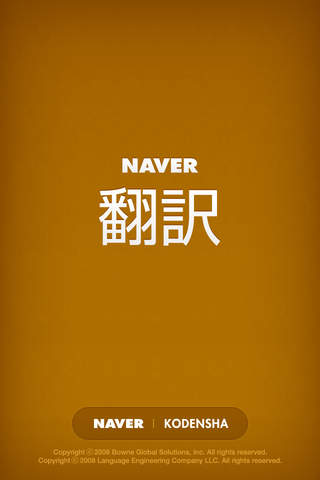 NAVER翻訳Appのスクリーンショット_1