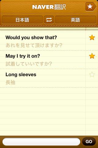 NAVER翻訳Appのスクリーンショット_2