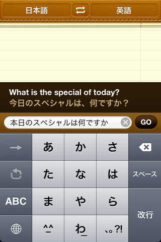 NAVER翻訳Appのスクリーンショット_3
