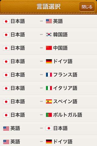 NAVER翻訳Appのスクリーンショット_5