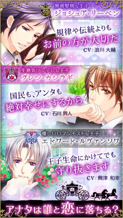 王子様のプロポーズ Love Tiaraのスクリーンショット_3