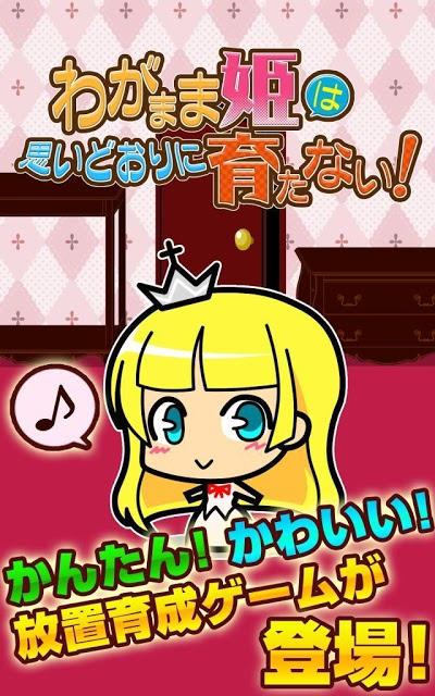 わがまま姫は思いどおりに育たない! かわいい放置育成ゲームのスクリーンショット_1