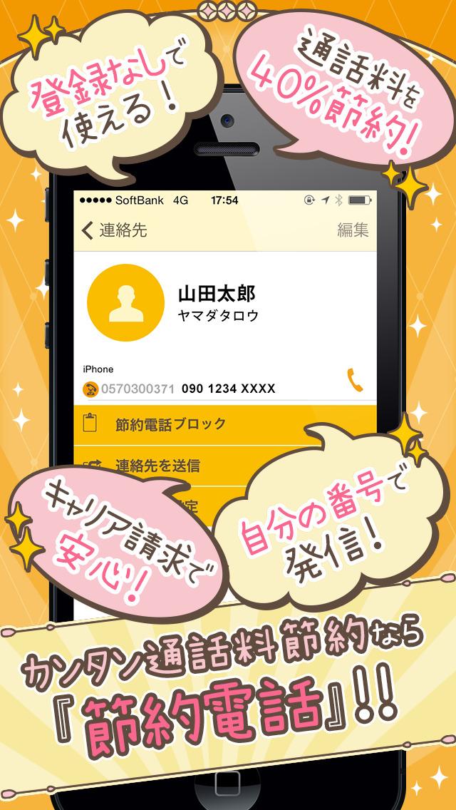 節約電話-スマホの通話料を約40%節約!のスクリーンショット_1