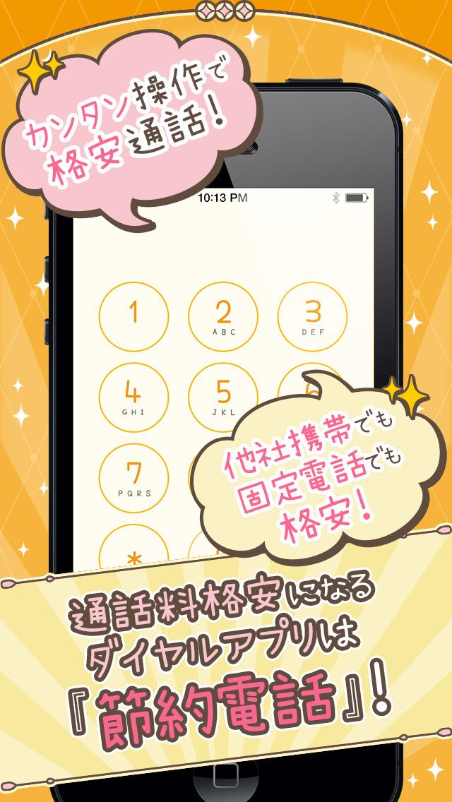 節約電話-スマホの通話料を約40%節約!のスクリーンショット_2