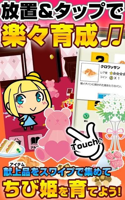 わがまま姫は思いどおりに育たない! かわいい放置育成ゲームのスクリーンショット_2