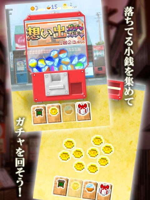 想い出ガチャガチャ 〜駄菓子、おもちゃ、あの頃のあなた〜のスクリーンショット_2