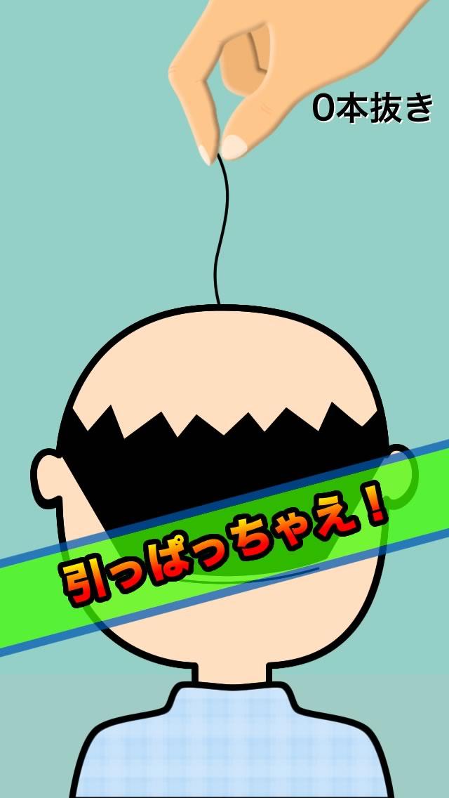 ハゲ親父断髪式のスクリーンショット_1