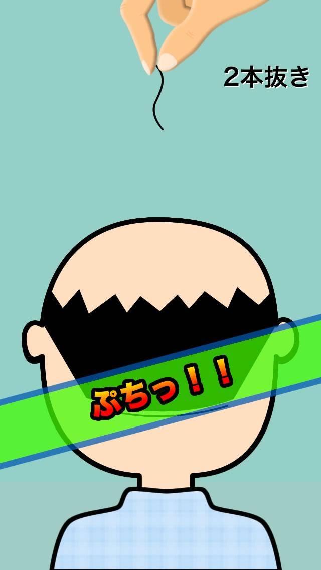 ハゲ親父断髪式のスクリーンショット_2