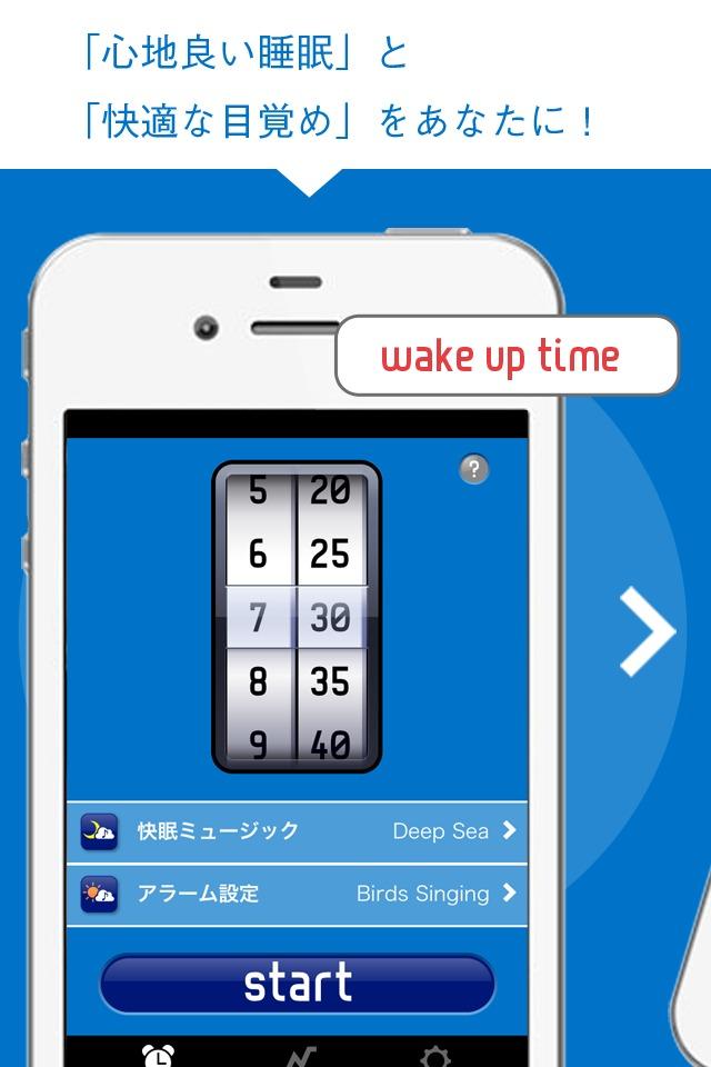 快眠サイクル時計のスクリーンショット_1