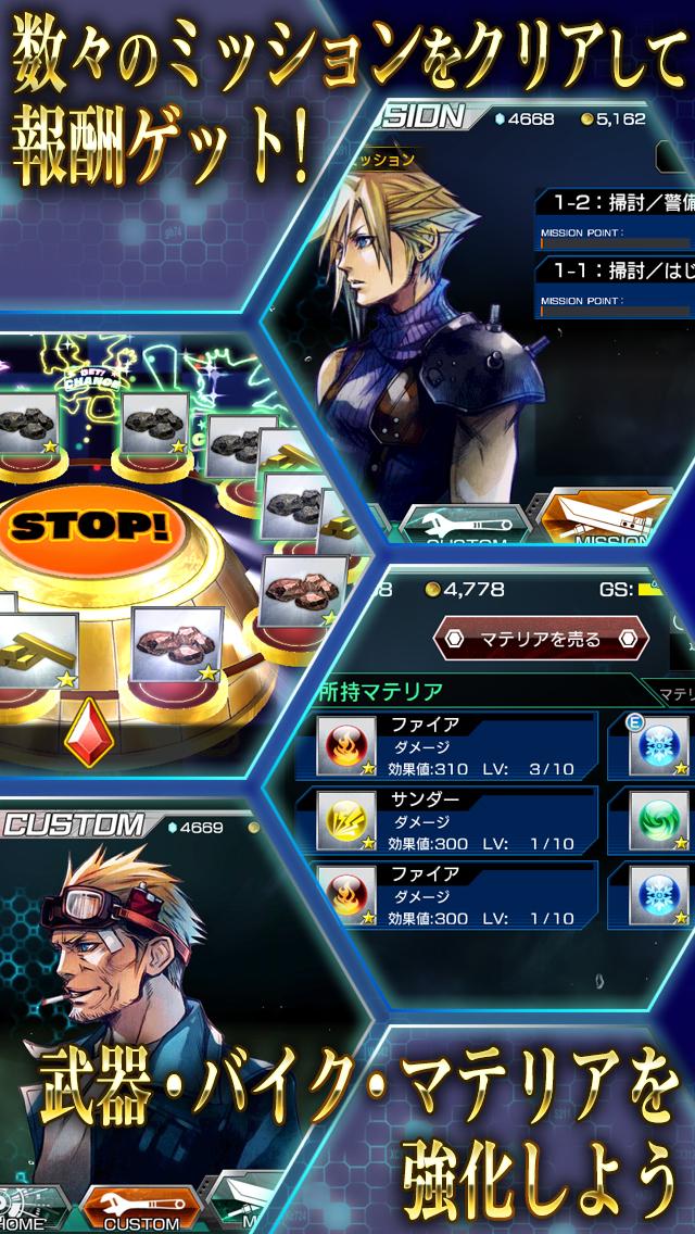 FINAL FANTASY VII G-BIKEのスクリーンショット_3