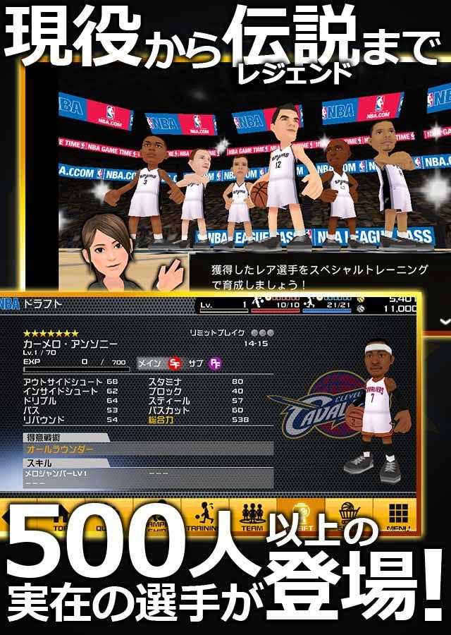 NBA CLUTCH TIMEのスクリーンショット_2