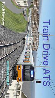 Train Drive ATSのスクリーンショット_1