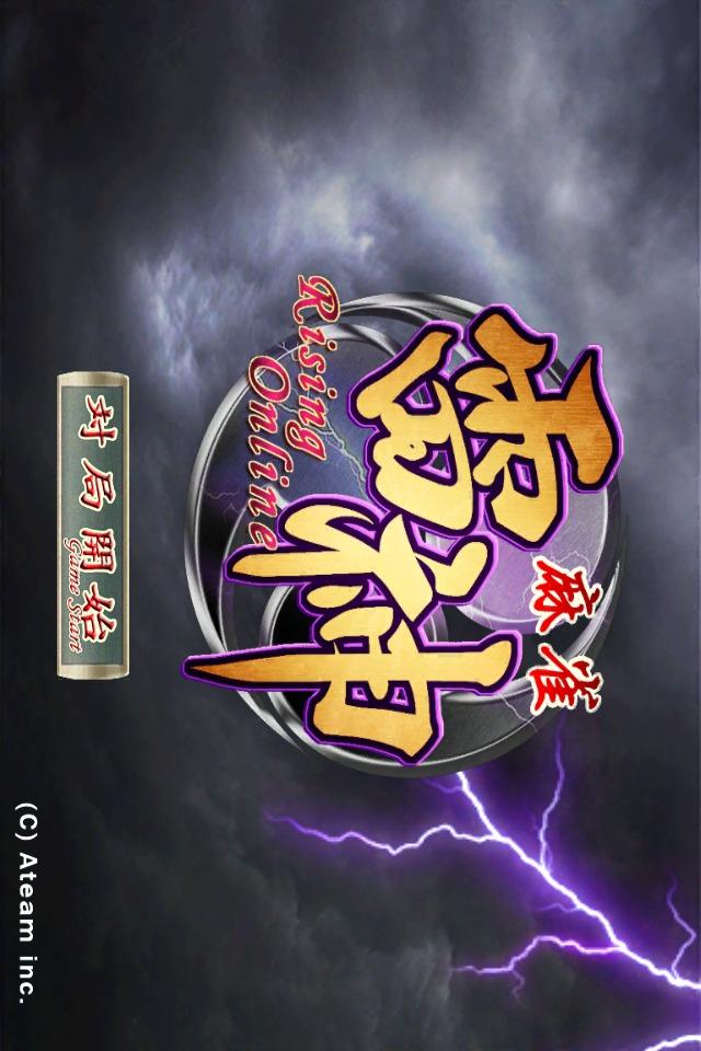 麻雀 雷神 -Rising-のスクリーンショット_5