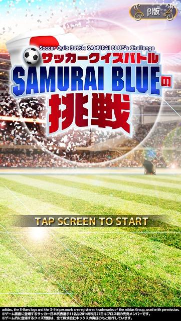 【β版】サッカークイズアプリ SAMURAI BLUEの挑戦のスクリーンショット_1