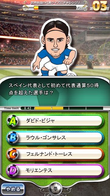 【β版】サッカークイズアプリ SAMURAI BLUEの挑戦のスクリーンショット_2