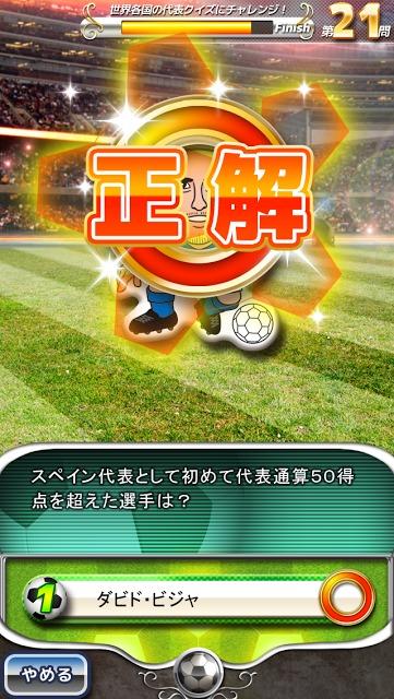 【β版】サッカークイズアプリ SAMURAI BLUEの挑戦のスクリーンショット_3