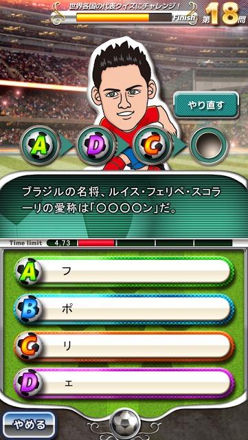 【β版】サッカークイズアプリ SAMURAI BLUEの挑戦のスクリーンショット_4