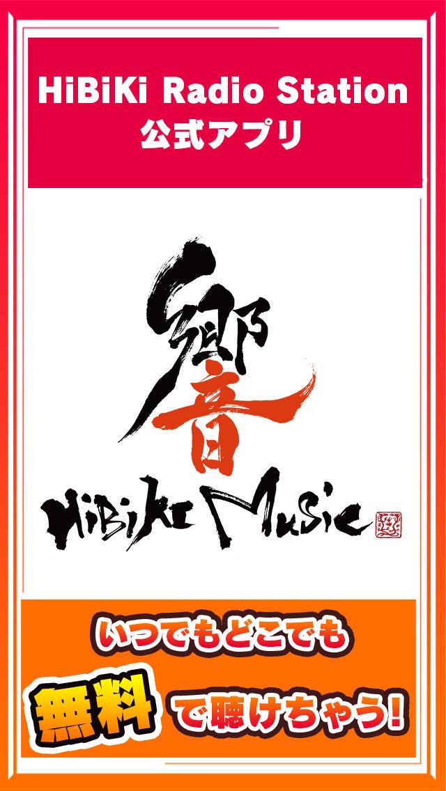 響 - HiBiKi Radio Station -のスクリーンショット_1
