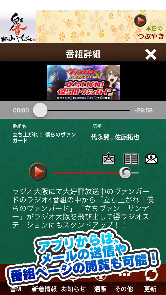 響 - HiBiKi Radio Station -のスクリーンショット_3