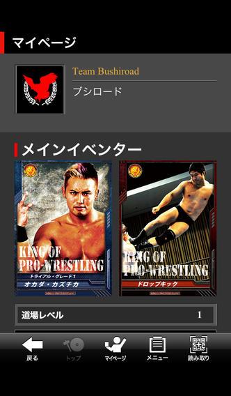 キング オブ プロレスリングのスクリーンショット_1