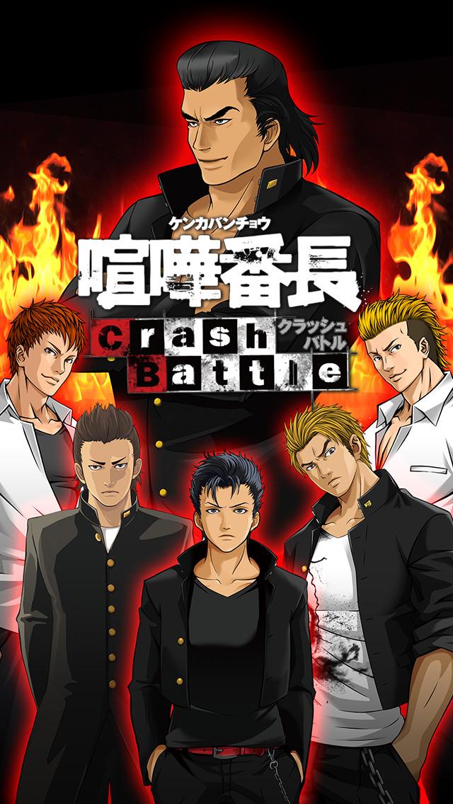 喧嘩番長-Crash Battle-のスクリーンショット_5