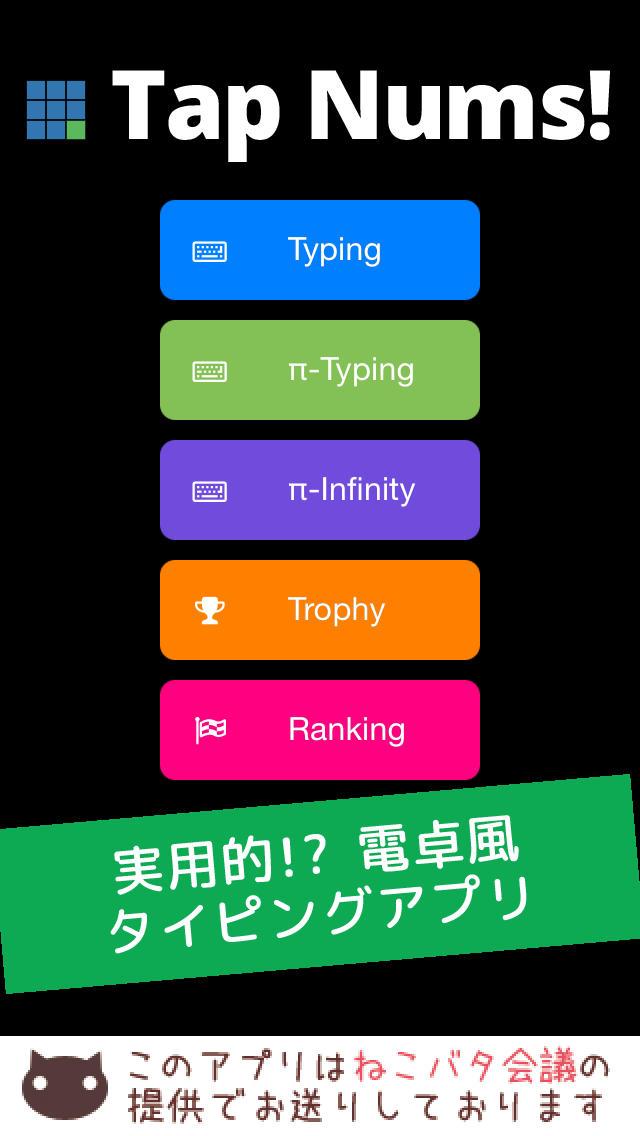 Tap Nums! 楽しく電卓タイピングのスクリーンショット_1
