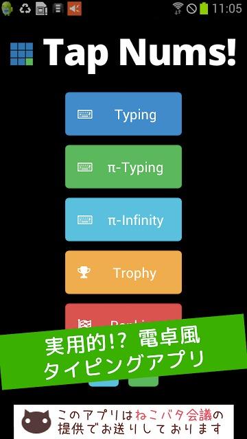 Tap Nums! -楽しく電卓タイピング-のスクリーンショット_1