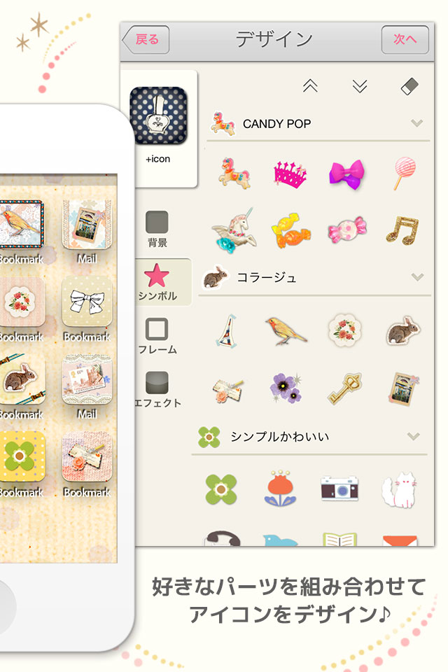 アイコンきせかえ[+]icon(プラスアイコン)壁紙、待受セットアプリのスクリーンショット_2