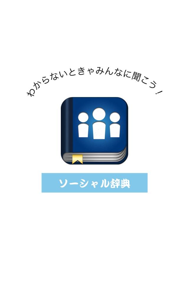 上手に検索!ソーシャル辞典のスクリーンショット_5