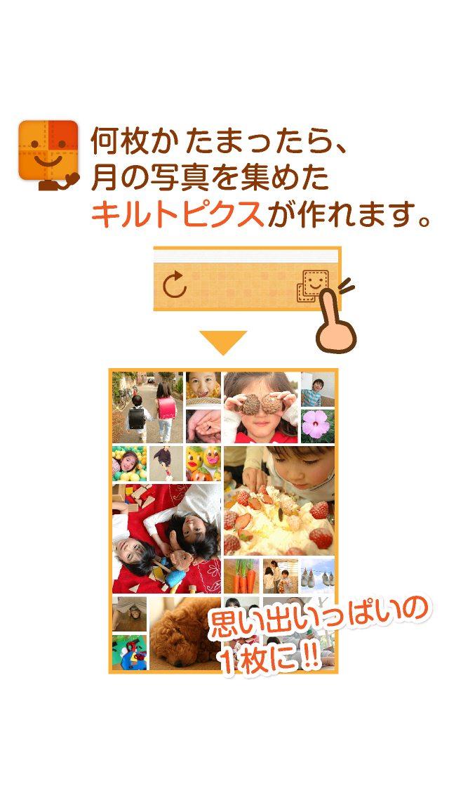 キルトピクス 写真をカレンダーに集めてワンタッチでコラージュのスクリーンショット_3