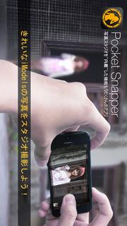 iModel達とのバーチャル撮影会 - Pocket Snapperのスクリーンショット_1