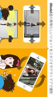 iModel達とのバーチャル撮影会 - Pocket Snapperのスクリーンショット_2