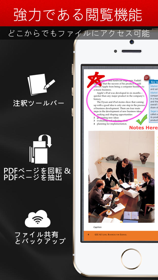 PDF Connoisseur – 注釈、画像、光学文字認識、テキストを音声に転換する機能のスクリーンショット_2