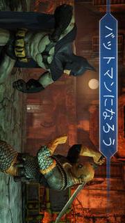 Batman Arkham City Lockdownのスクリーンショット_1