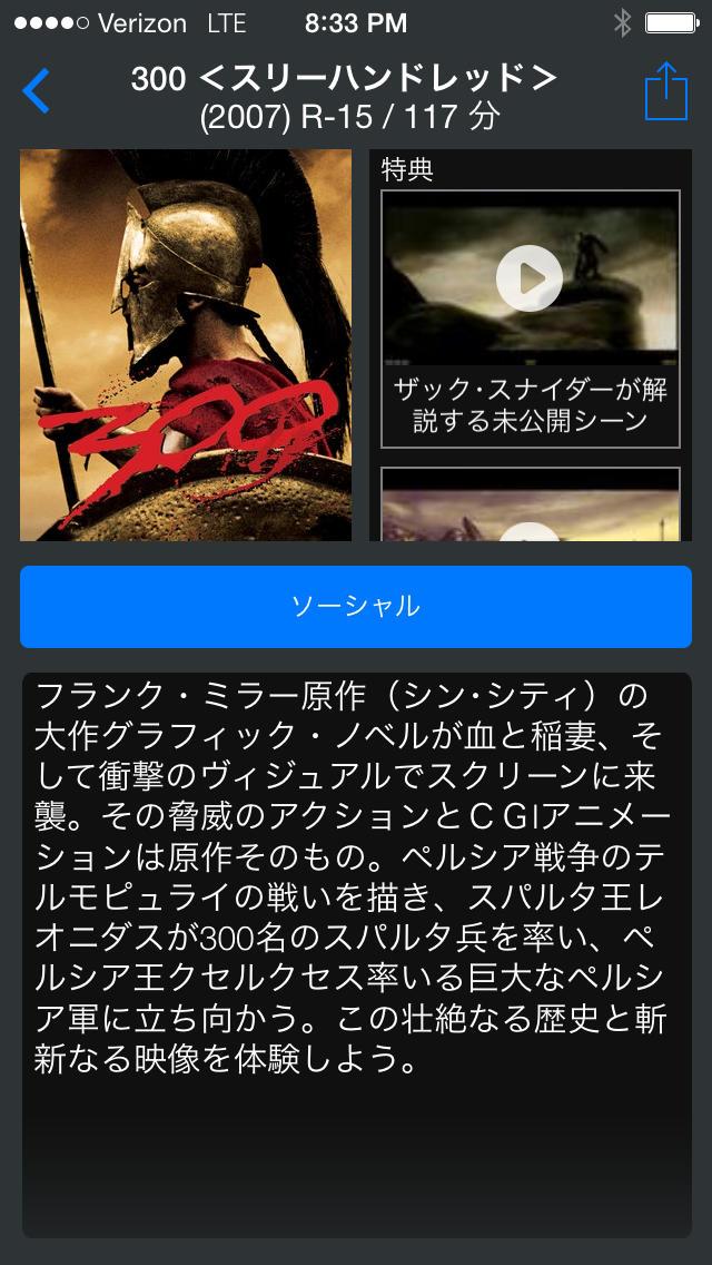 ワーナー・ブラザース ホームエンターテイメントアプリのスクリーンショット_3