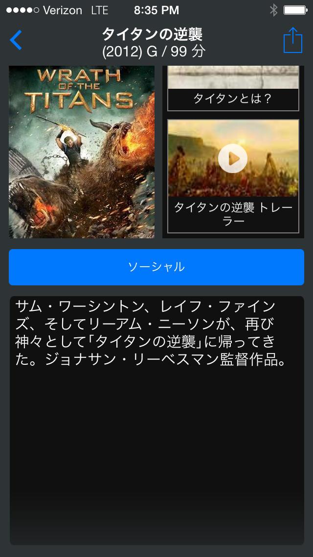 ワーナー・ブラザース ホームエンターテイメントアプリのスクリーンショット_4