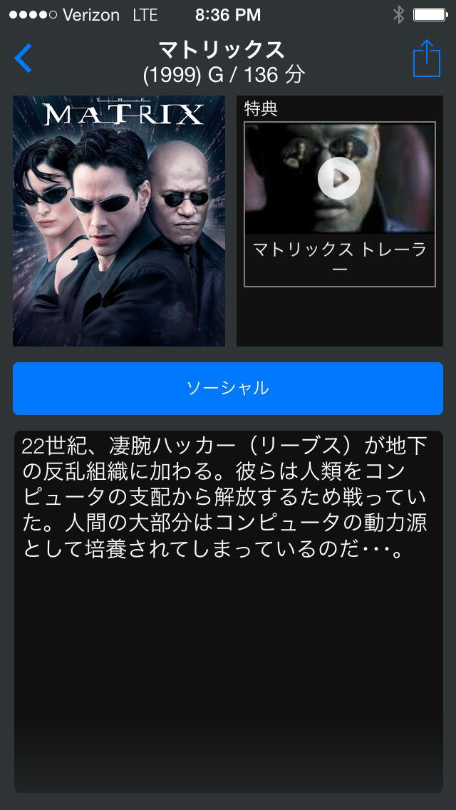 ワーナー・ブラザース ホームエンターテイメントアプリのスクリーンショット_5
