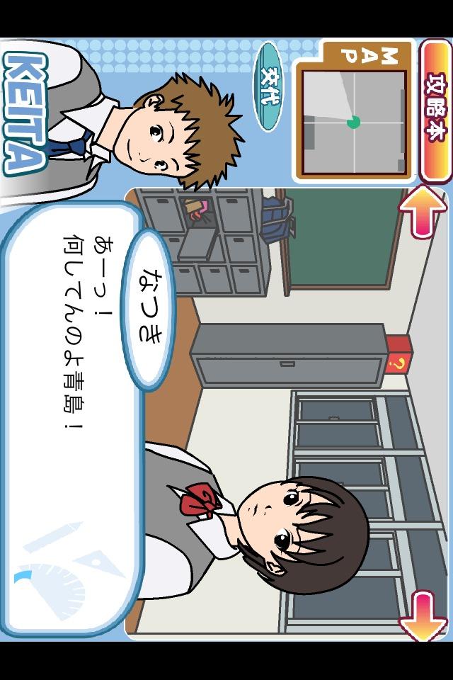 密室恋愛脱出ゲーム マイムマイム1のスクリーンショット_2