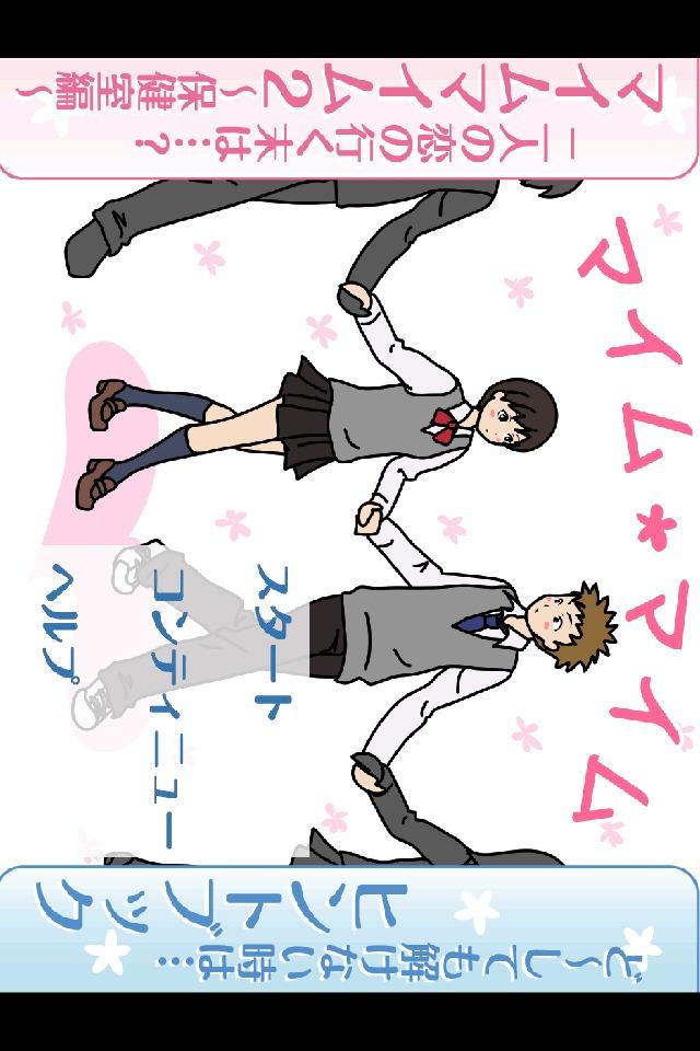 密室恋愛脱出ゲーム マイムマイム1のスクリーンショット_3